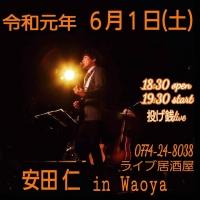190601waoya_1