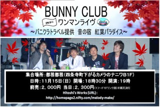 Bunny_club_live_3