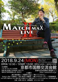 20180924matchmaxwebmini1