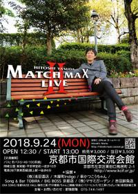 20180924matchmaxwebmini2