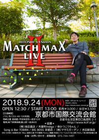 20180924matchmaxwebmini3