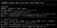 Togatoganagesen02_20200830225201